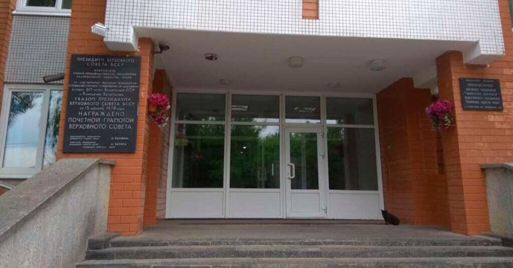 здание Унитарного предприятия «Универсал Бобруйск» Общественного объединения «Белорусское общество глухих»
